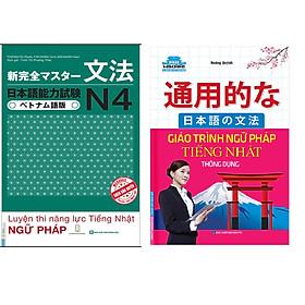Combo Hikari – Giáo Trình Ngữ Pháp Tiếng Nhật Thông Dụng+Tài Liệu Luyện Thi Năng Lực Tiếng Nhật N4 – Ngữ Pháp