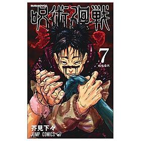 呪術廻戦 7 - JUJUTSU MAWARISEN 7