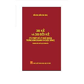 36 KẾ VÀ 36 ĐỐI KẾ (72 PHÉP XỬ LÝ KHÓ KHĂN TRONG KINH DOANH & CUỘC SỐNG)