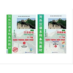 Combo 2 Cuốn: Giáo Trình Hán Ngữ 1 Và Giáo Trình Hán Ngữ 2 (Tập 1 - Tải Bản 2019) (Học Kèm App: MCBooks Application)