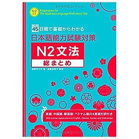 日本語能力試験対策 N2文法総まとめ