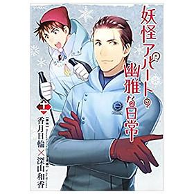 妖怪アパートの幽雅な日常(11) - YOUKAI APATO NO KASOKE MIYABI NA NICHIJOU 1 1