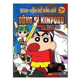 Shin - Cậu Bé Bút Chì Truyện Dài Tập 7: Dũng Sĩ Kimpoko (Tái Bản 2019)