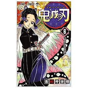 鬼滅の刃 6 - ONI METSU NO HA 6