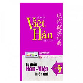 Từ Điển Hán Việt Và Việt Hán Hiện Đại 2 Trong 1 (kèm 1 bookmark như hình màu ngẫu nhiên)