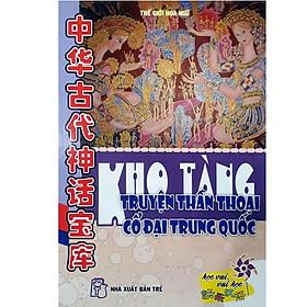Kho Tàng Truyện Thần Thoại Cổ Đại Trung Quốc (Không CD)