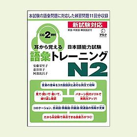 日本語能力試験 語彙トレーニングN2