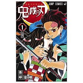 鬼滅の刃 1 - KIMETSU NO YAIBA 1