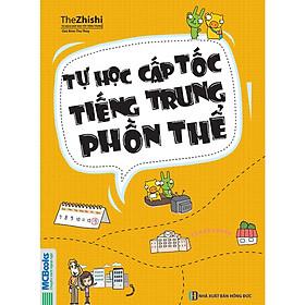 Tự Học Cấp Tốc Tiếng Trung Phồn Thể - Tủ Sách Giúp Học Tốt Tiếng Trung ( tặng kèm bookmark )