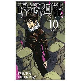呪術廻戦 10 - JUJUTSU MAWARISEN 10