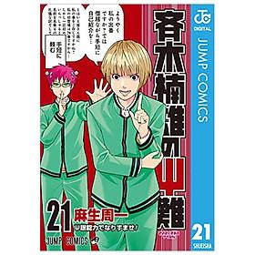斉木楠雄のΨ難 21- SAIKI KUSUNOKI TSUYOSHI NOPUSAI NAN 21