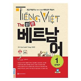 Tiếng Việt - The 바른 베트남어 Step 1 ( Học kèm APP MCBOOKS - Trải nghiệm tuyệt vời với hệ sinh thái MCPlatform ) tặng kèm bookmark