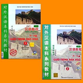 Combo 2 cuốn Giáo Trình Hán Ngữ 1 - Tập 1 quyển thượng phiên bản mới + Giáo Trình Hán Ngữ 2 - Tập 1 quyển hạ phiên bản mới