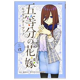 五等分の花嫁 キャラクターブック 三玖 - Go Tobun no Hanayome