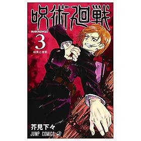 呪術廻戦 3 - JUJUTSU MAWARISEN 3