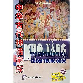 Kho Tàng Truyện Thần Thoại Cổ Đại Trung Quốc (Kèm VCD)