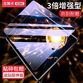 (ESK) Apple ipad mini4/5 HD tempered flat protective film 3 times enhanced anti-blue lightening fingerprint PM22-Blu-ray