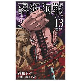 呪術廻戦 13 - JUJUTSU MAWARISEN 13