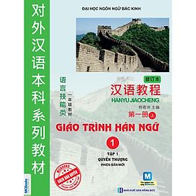 Giáo trình Hán ngữ 1 - tập 1 quyển thượng bản mới App MCBOOKS Aplication