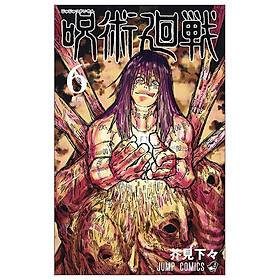 呪術廻戦 6 - JUJUTSU MAWARISEN 6