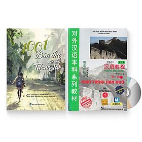Combo 2 sách: 1001 Bức thư viết cho tương lai + Giáo trình Hán ngữ quyển 1 – Quyển thượng 1 + DVD quà tặng