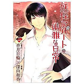 妖怪アパートの幽雅な日常(2) - YOUKAI APATO NO KASOKE MIYABI NA NICHIJOU 2