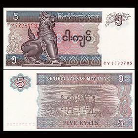 Tiền Đông Nam Á 5 kyats con Lân Myanmar sưu tầm