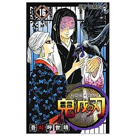 鬼滅の刃 16 - ONI METSU NO HA 16