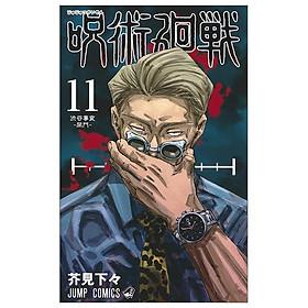 呪術廻戦 11 - JUJUTSU MAWARISEN 11