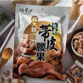 Hạt điều Việt Nam rang muối siêu to của Shangqing Đài Loan 100g