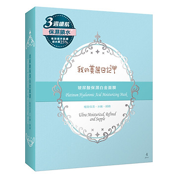 Mặt Nạ Axit Hyaluronic Bạch Kim My Beauty Diary Platinum Hyaluronic Acid Moisturizing Mask (4 Miếng / Hộp)
