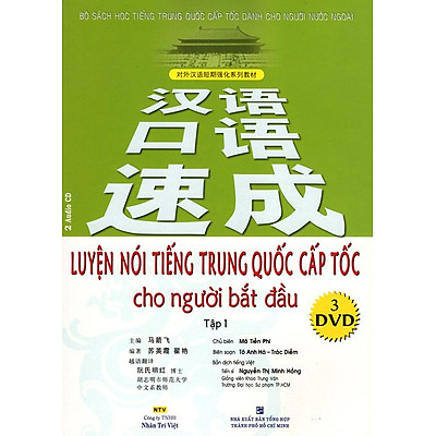 Luyện Nói Tiếng Trung Quốc Cấp Tốc Cho Người Bắt Đầu (Tập 1) (Kèm CD)