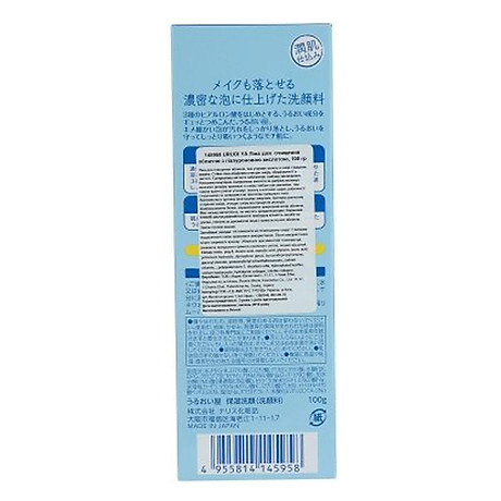 Sữa rửa mặt chống lão hóa Naris Uruoi-ya Hyaluronic Acid Moisturizing Creamy Foam Nhật Bản 100ml + Móc khóa 5