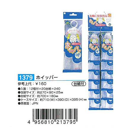 Lưới Rửa Mặt Giúp Tạo Bọt - Nội địa Nhật Bản 3