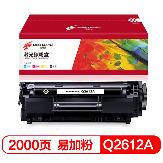 Standi 2612a toner cartridge easy to add powder 12a toner cartridge for hp q2612a 12a powder cartridge HP m1005 1020 3050 1018 3015 printer cartridge