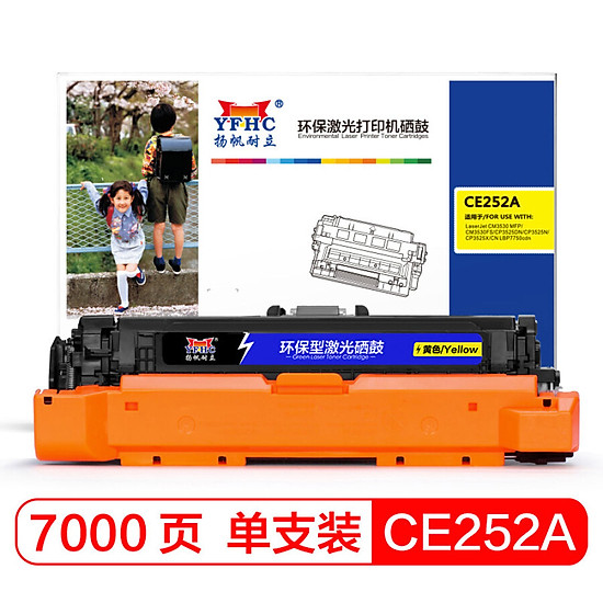 Sailing Nile CE252A Yellow Toner Cartridge Powder Box for HP CP3525 CM3530-Commercial Edition