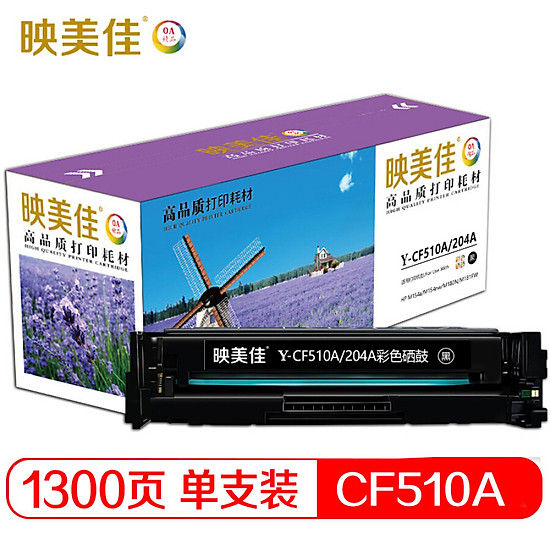 Yingmeijia CF510A toner cartridge black 204A for HP HP M154a; M154nw; M180N; M181FW with chip installed machine can be used