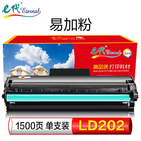 e generation Lenovo LD202 toner cartridge easy to add powder for Lenovo F2072 S2003W S2002 M2041 printer toner cartridge with chip toner, installed directly printable