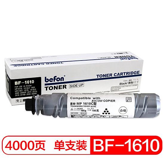 Befon BF-1610 toner cartridge toner (for Ricoh MP1610/1811/2000/1911/1812/1912/1800/2011/2012/2015/2018/2020)