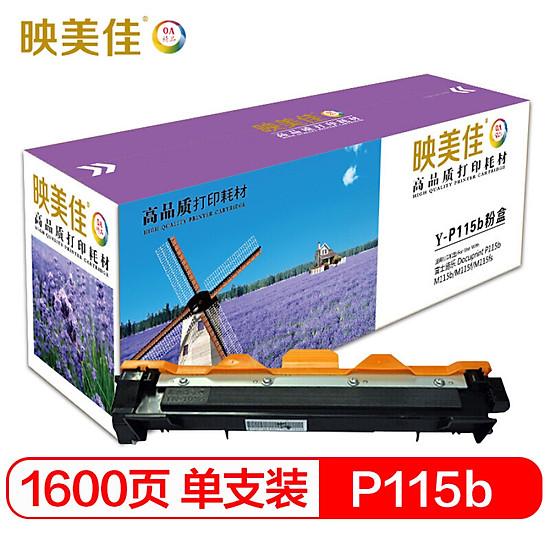Yingmeijia Xile P115b toner box printing 1600 pages for Fuji Xerox CT202138 M115b M115fs P118W M118z need to be used with P115b toner cartridge