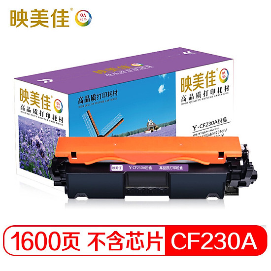 Yingmeijia CF230A powder box for HP M203d M203dn M203dw M227fdn M277fdw hp30A toner cartridge with chip installed machine can be used