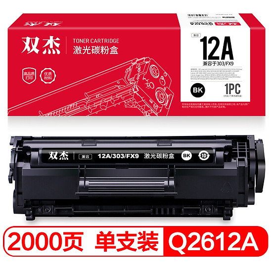 Shuangjie applies hp12A toner cartridge large capacity double support for HP m1005mfp 1010 1020 1022 MF4270dn MF4012 Lenovo lbp2900 fx9
