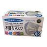 Set 50 khẩu trang chống ô nhiễm (size L) nội địa Nhật Bản