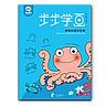 Sách Vẽ Cho Trẻ Em JoanMiro