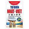 Từ Điển Nhật - Việt ( Tái Bản )