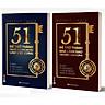 Combo 51 Chìa Khóa Vàng Để Trở Thành Nhà Lãnh Đạo Truyền Cảm Hứng và 51 Chìa Khóa Vàng Để Trở Thành Người Ai Cũng Muốn Làm Việc Cùng