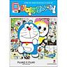 Doraemon Tuyển Tập Tranh Truyện Màu Kĩ Thuật Số - Tập 3 (Tái Bản 2018)