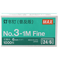 Japan Meikesi (MAX) HD-11UFL series special nails 11# 1000 pieces / box NO.11-10mm