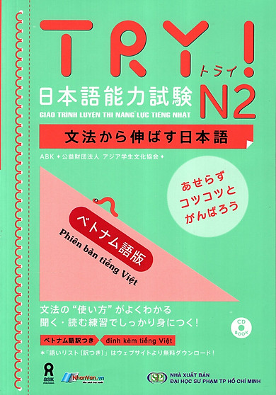 Giáo Trình Luyện Thi Năng Lực Tiếng Nhật Try! - N2 (Kèm 1 CD)