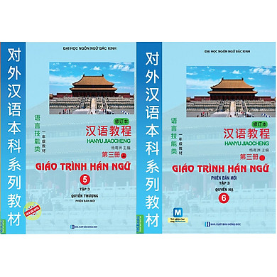 Combo 2 Cuốn GiáoTrình Hán Ngữ 5 + 6 ( Phiên bản mới Tập 3 Quyển Thượng + Hạ ) tặng kèm bookmark